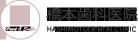 橋本歯科 HASHIMOTODENTALCLINIC